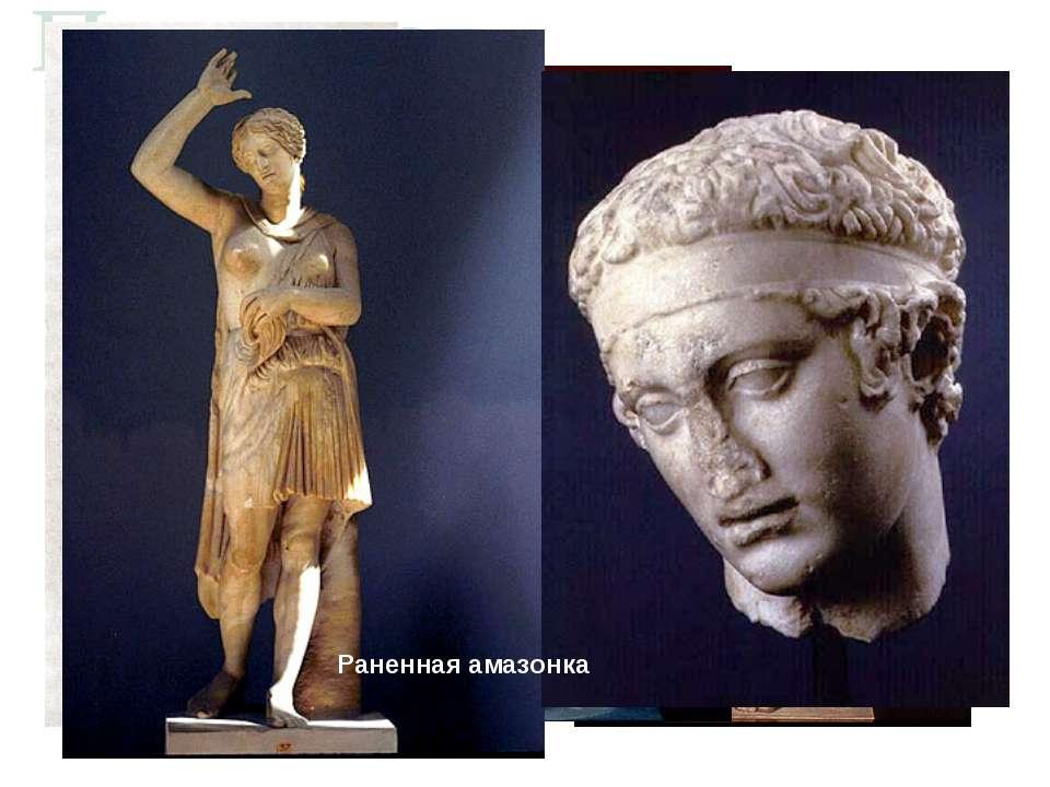 Его произведения стали гимном величия и духовной мощи Человеку Дорифор. Диаду...