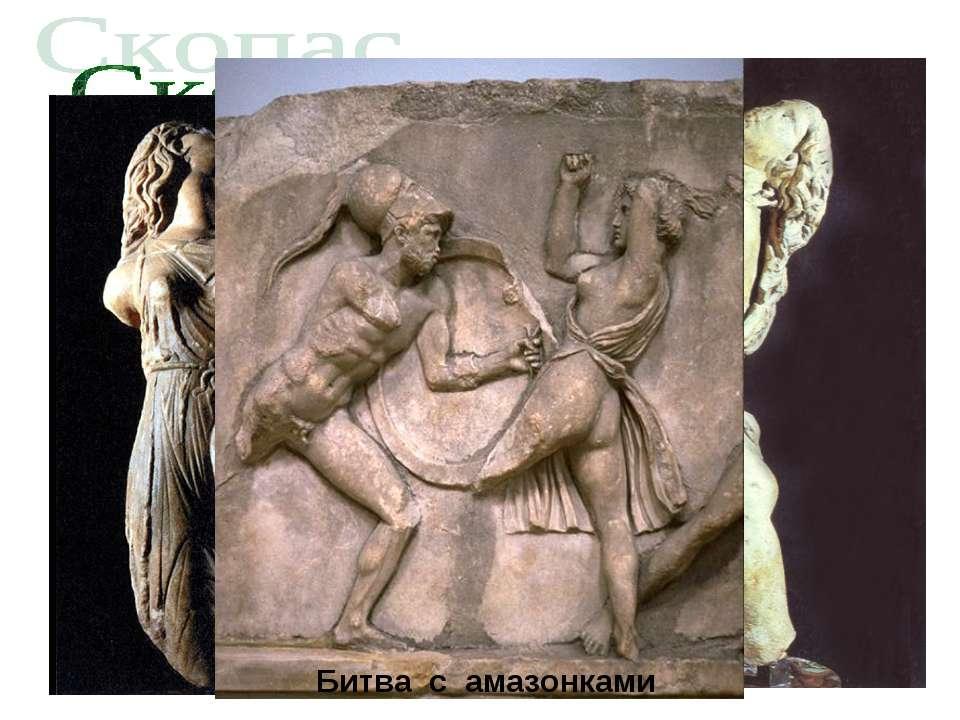 Страсть, пафос, сильное движение главные черты искусства Скопаса Менада. Битв...