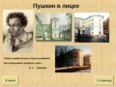 Здесь каждый шаг в душе рождает Воспоминания прежних лет… А. С. Пушкин 2 стра...