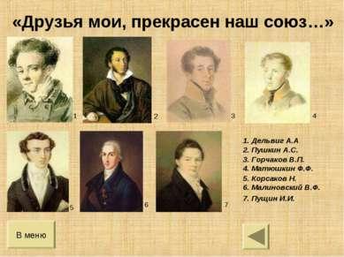 «Друзья мои, прекрасен наш союз…» В меню 1. Дельвиг А.А 2. Пушкин А.С. 3. Гор...