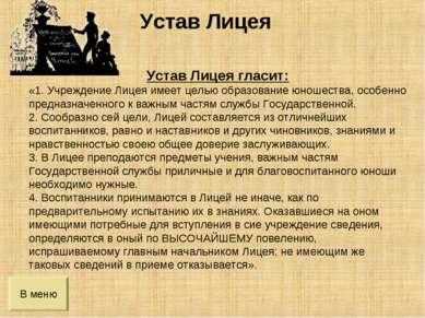 В меню Устав Лицея гласит: «1. Учреждение Лицея имеет целью образование юноше...