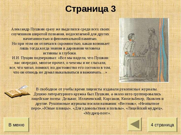 Страница 3 Александр Пушкин сразу же выделился среди всех своих соучеников ши...