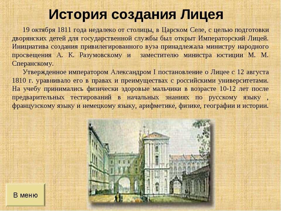 В меню История создания Лицея 19 октября 1811 года недалеко от столицы, в Цар...