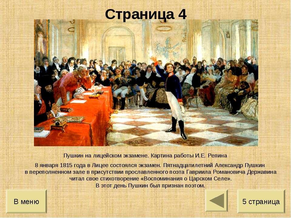 Пушкин на лицейском экзамене. Картина работы И.Е. Репина 8 января 1815 года в...