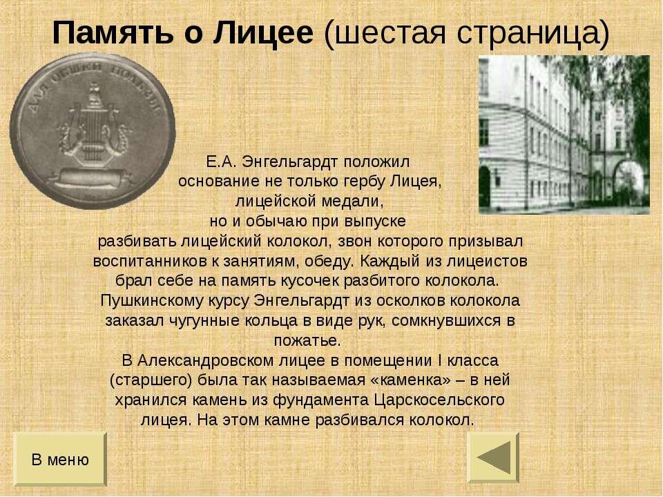 Память о Лицее (шестая страница) Е.А. Энгельгардт положил основание не только...