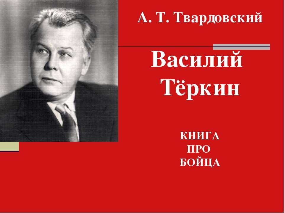 А. Т. Твардовский Василий Тёркин КНИГА ПРО БОЙЦА