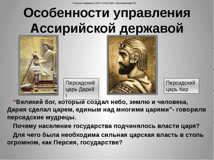 Особенности управления Ассирийской державой г.Усолье-Сибирское, МОУ «СОШ №2»,...