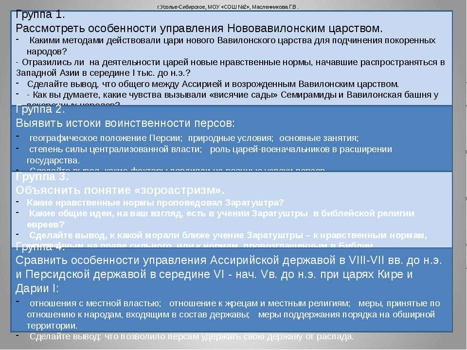 г.Усолье-Сибирское, МОУ «СОШ №2», Масленникова Г.В. Группа 1. Рассмотреть осо...