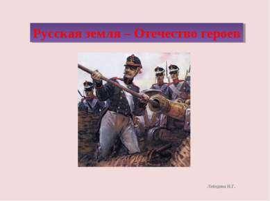 Русская земля – Отечество героев Лебедева Н.Г.
