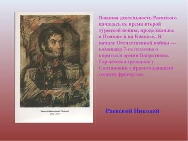 Военная деятельность Раевского началась во время второй турецкой войны, продо...