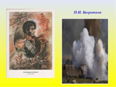 П.И. Багратион