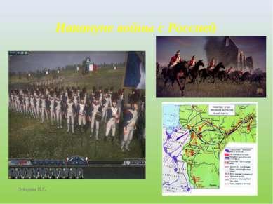 Накануне войны с Россией Лебедева Н.Г.