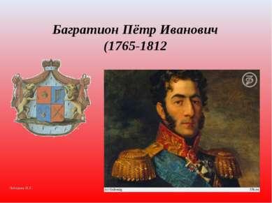 Багратион Пётр Иванович (1765-1812 Лебедева Н.Г.