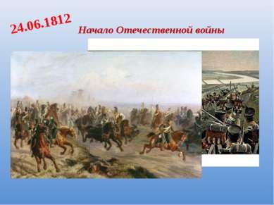 Начало Отечественной войны 24.06.1812