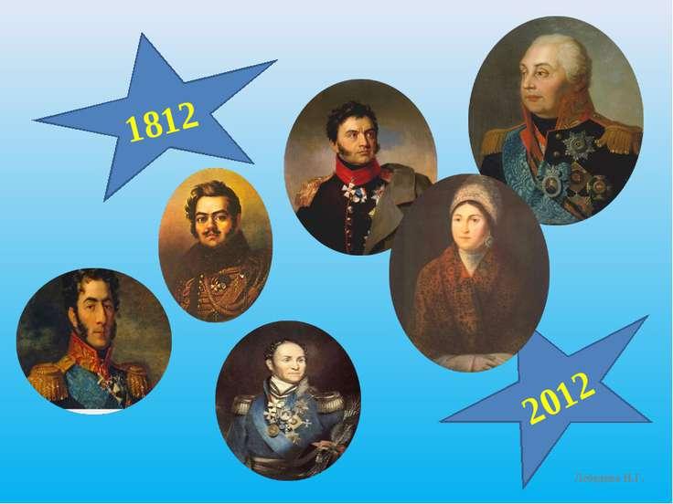 1812 2012 Лебедева Н.Г.