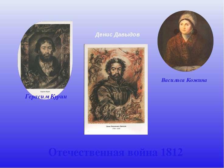Герасим Курин Василиса Кожина Денис Давыдов Отечественная война 1812