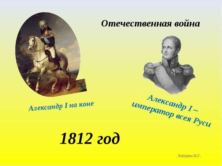 Александр I – император всея Руси Лебедева Н.Г. Александр I на коне Отечестве...