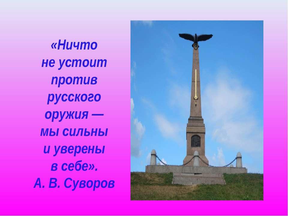 «Ничто неустоит против русского оружия— мысильны иуверены всебе». А.В....