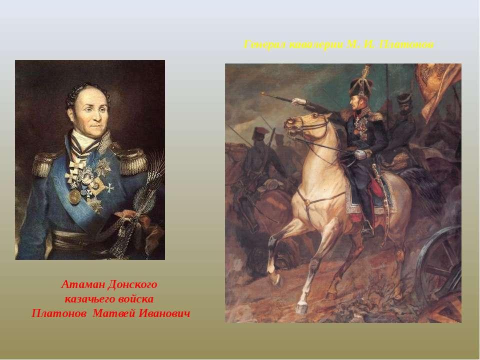 Атаман Донского казачьего войска Платонов Матвей Иванович Генерал кавалерии М...