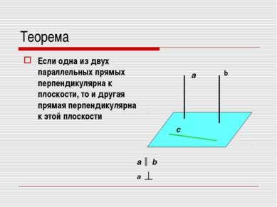 Теорема Если одна из двух параллельных прямых перпендикулярна к плоскости, то...