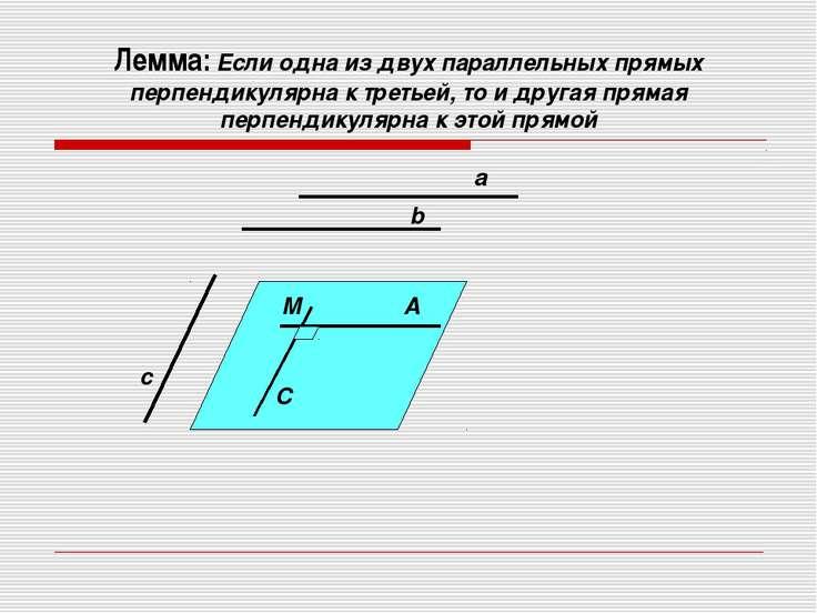 Лемма: Если одна из двух параллельных прямых перпендикулярна к третьей, то и ...
