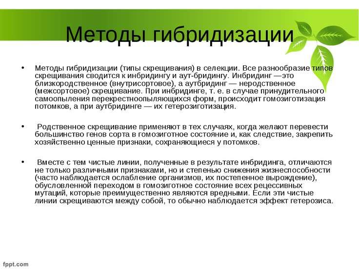 Методы гибридизации Методы гибридизации (типы скрещивания) в селекции. Все ра...