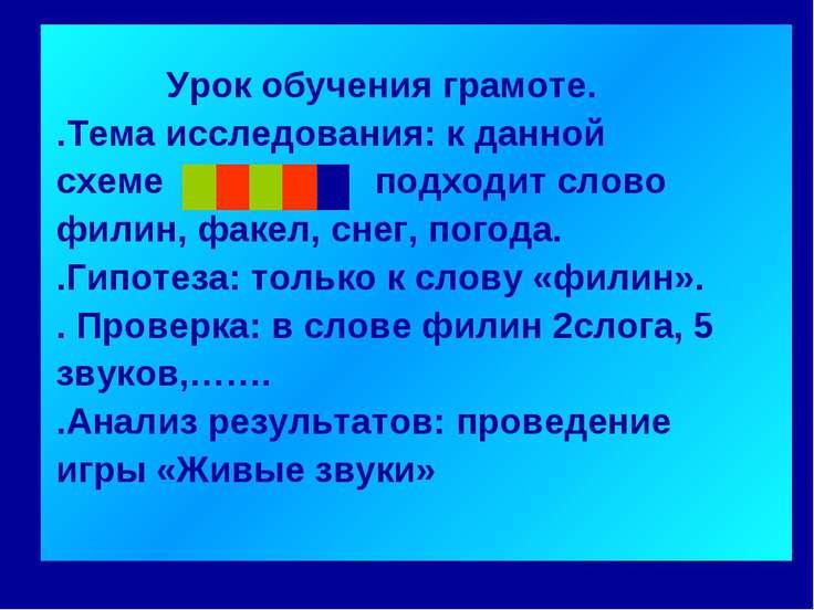 Урок обучения грамоте. .Тема исследования: к данной схеме подходит слово фили...