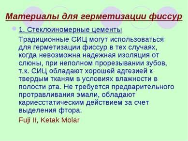 Материалы для герметизации фиссур 1. Стеклоиномерные цементы Традиционные СИЦ...