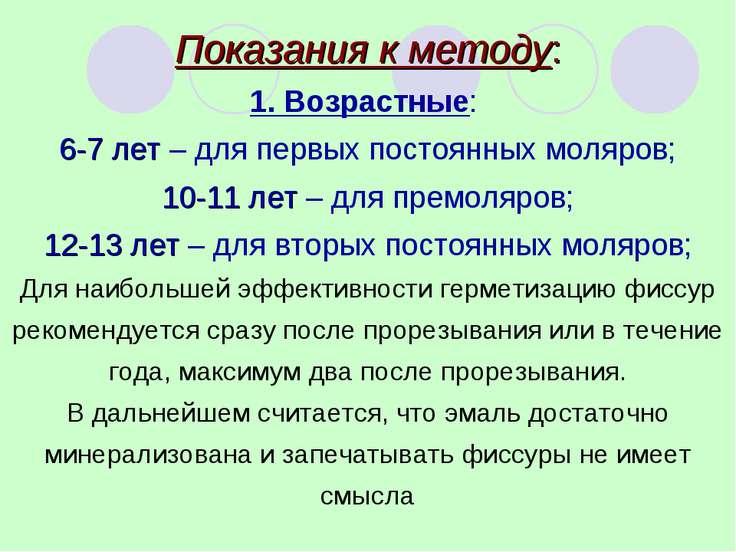 Показания к методу: 1. Возрастные: 6-7 лет – для первых постоянных моляров; 1...