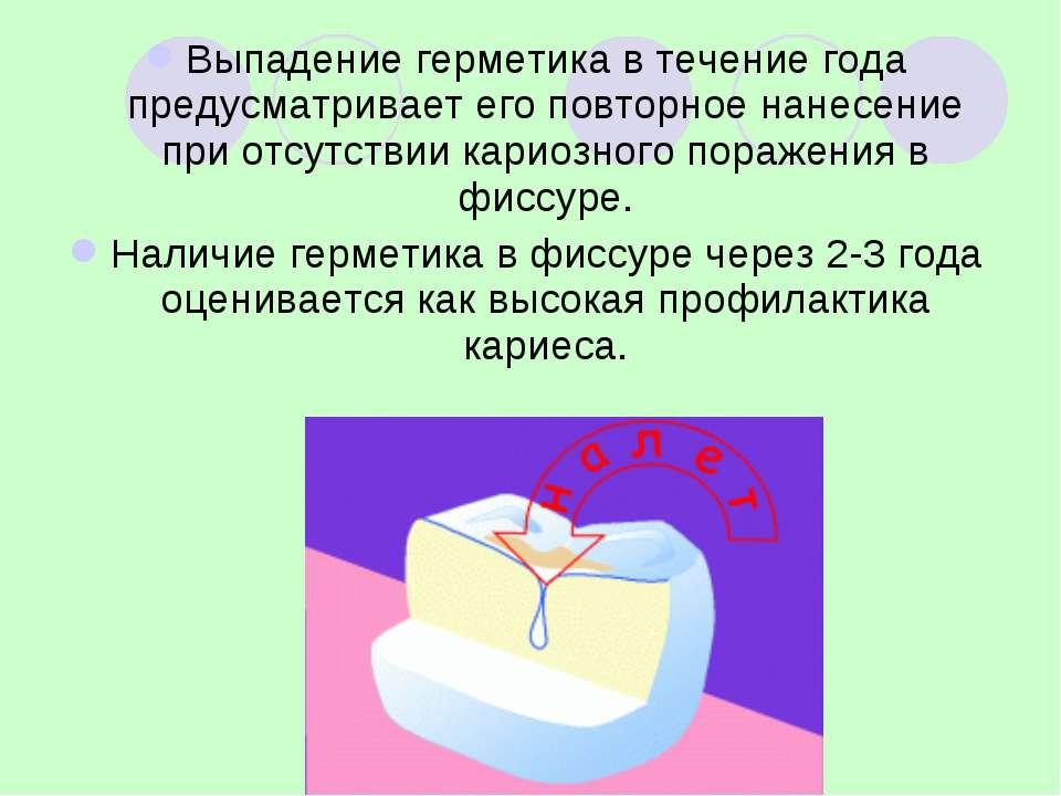 Выпадение герметика в течение года предусматривает его повторное нанесение пр...
