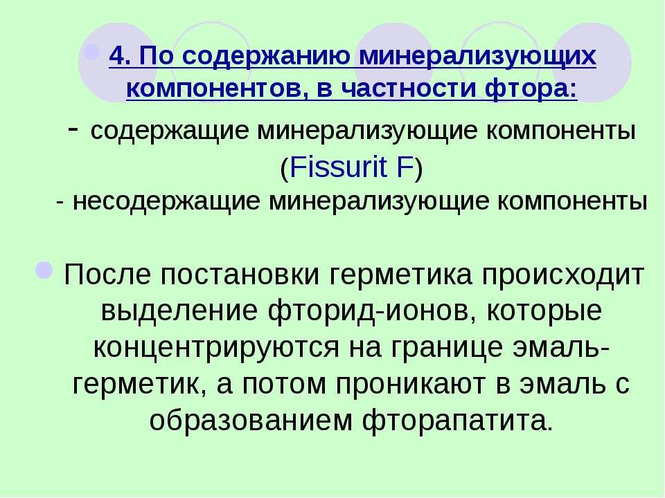 4. По содержанию минерализующих компонентов, в частности фтора: - содержащие ...