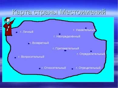 Карта страны Местоимений г. Личный г. Возвратный г. Относительный г. Вопросит...