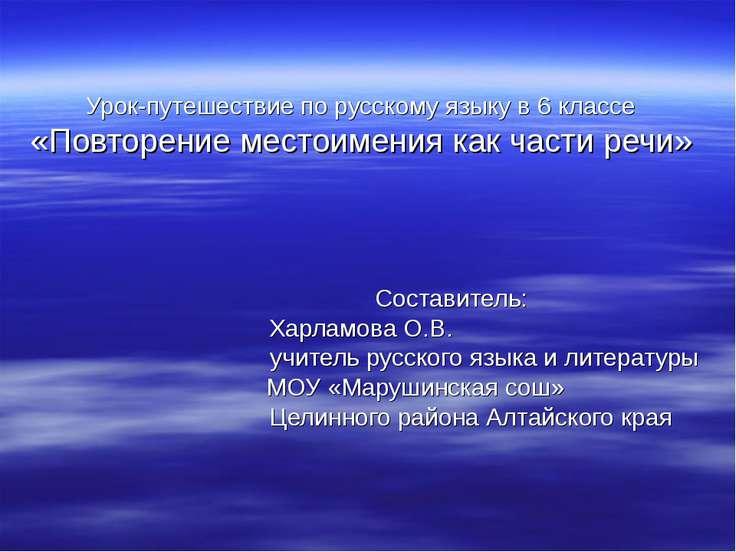 Урок-путешествие по русскому языку в 6 классе «Повторение местоимения как час...