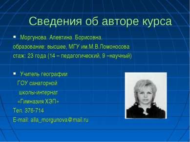 Сведения об авторе курса Моргунова Алевтина Борисовна, образование: высшее, М...