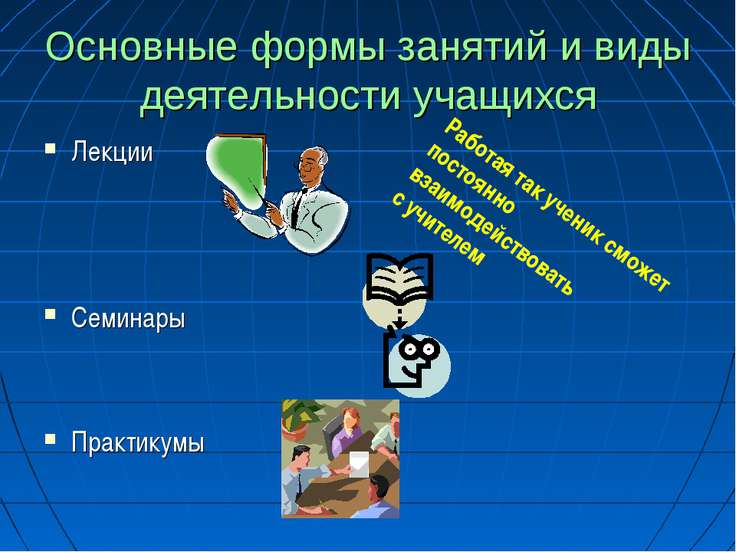 Основные формы занятий и виды деятельности учащихся Лекции Семинары Практикум...