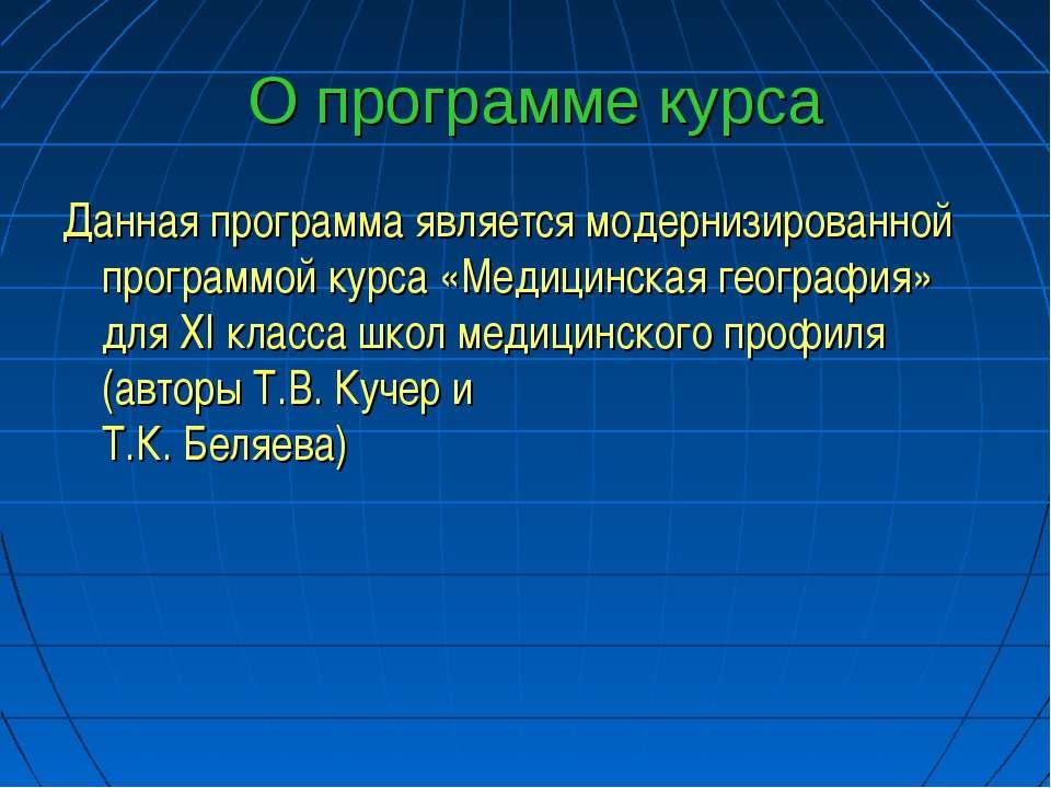 О программе курса Данная программа является модернизированной программой курс...