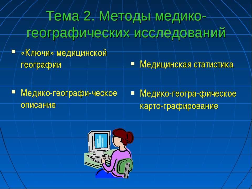 Тема 2. Методы медико-географических исследований «Ключи» медицинской географ...