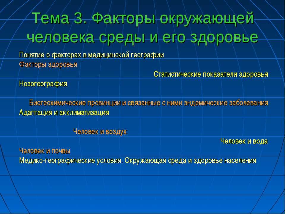 Тема 3. Факторы окружающей человека среды и его здоровье Понятие о факторах в...
