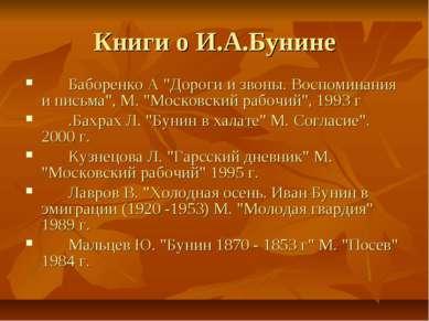 """Книги о И.А.Бунине Баборенко А """"Дороги и звоны. Воспоминания и письма"""", М. """"М..."""