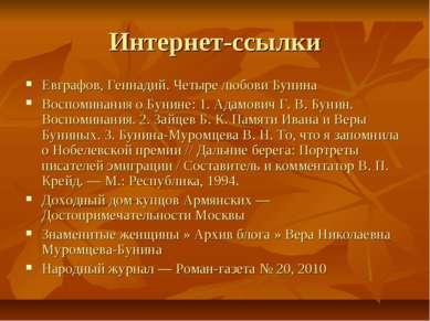 Интернет-ссылки Евграфов, Геннадий. Четыре любови Бунина Воспоминания о Бунин...