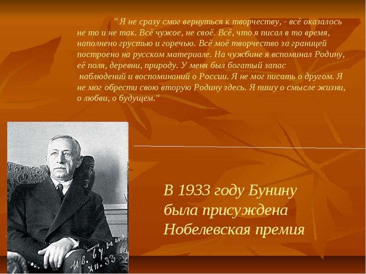 """В 1933 году Бунину была присуждена Нобелевская премия """" Я не сразу смог верну..."""