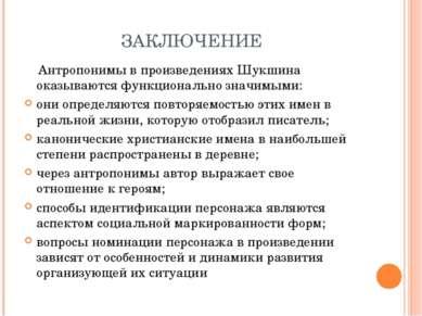 ЗАКЛЮЧЕНИЕ Антропонимы в произведениях Шукшина оказываются функционально знач...