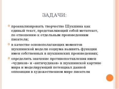 ЗАДАЧИ: проанализировать творчество Шукшина как единый текст, представляющий ...