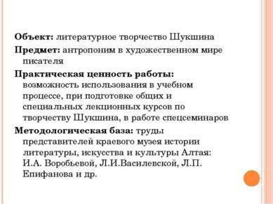 Объект: литературное творчество Шукшина Предмет: антропоним в художественном ...