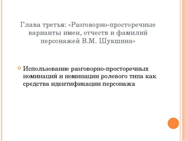 Глава третья: «Разговорно-просторечные варианты имен, отчеств и фамилий персо...