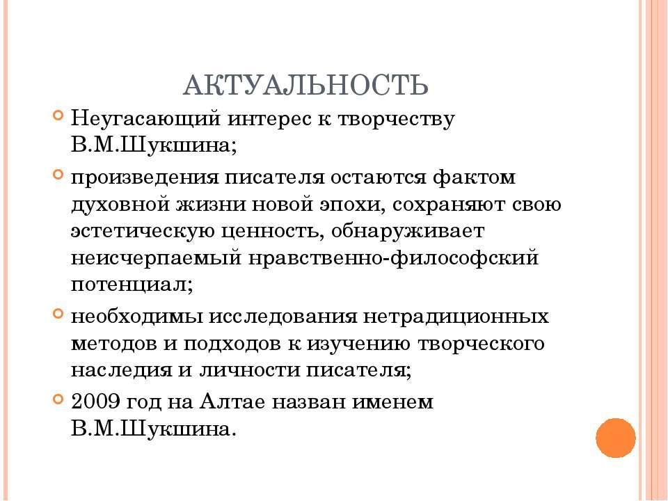АКТУАЛЬНОСТЬ Неугасающий интерес к творчеству В.М.Шукшина; произведения писат...