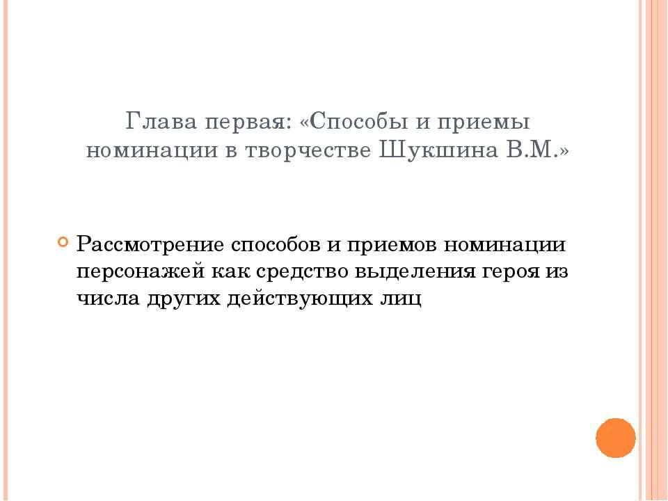 Глава первая: «Способы и приемы номинации в творчестве Шукшина В.М.» Рассмотр...