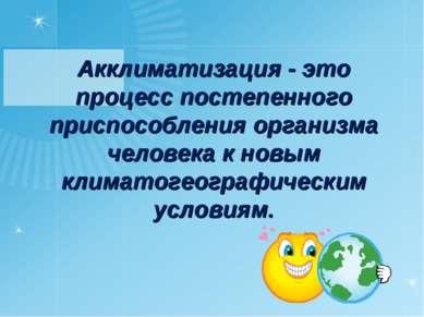 Акклиматизация - это процесс постепенного приспособления организма человека к...