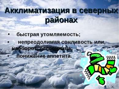 Акклиматизация в северных районах • быстрая утомляемость; • непреодолимая сон...