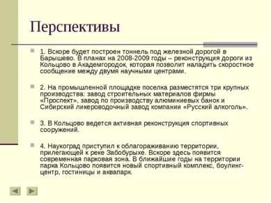 Перспективы 1. Вскоре будет построен тоннель под железной дорогой в Барышево....